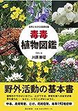 毒毒植物図鑑