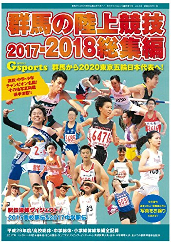 群馬の陸上競技2017-2018総集編 (Gスポーツ)...