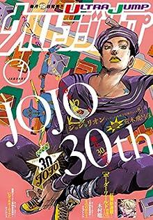 月刊ウルトラジャンプ 2017年01月号 [Ultra Jump 2017-01]
