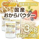 国産おからパウダー1kg×3袋 (超微粉)国産大豆100% NICHIGA(ニチガ)