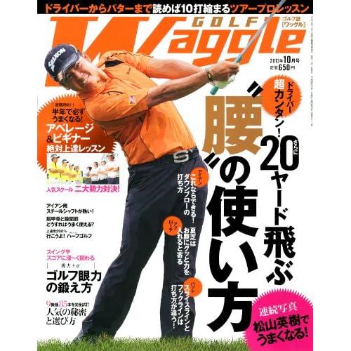 Waggle (ワッグル) 2013年 10月号 [雑誌]