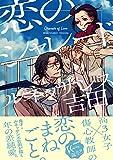 恋のシャレード / ルネッサンス吉田 のシリーズ情報を見る