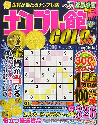 ナンプレ館GOLD 2018年 12 月号 [雑誌]