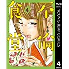 不倫食堂 4 (ヤングジャンプコミックスDIGITAL)