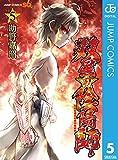 双星の陰陽師 5 (ジャンプコミックスDIGITAL)