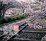 京都 電車で行く 桜散策 (SUIKO BOOKS 155)