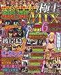 パチンコ必勝ガイド 極上MIX vol.11 (GW MOOK 396)