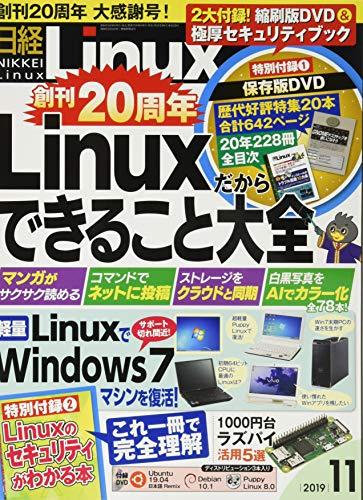 日経Linux 2019年 11 月号