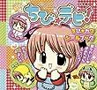 ちび☆デビ!ちび☆カワシールブック (まるごとシールブック)