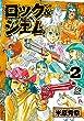 ロック&ジェム 2 (プレイコミック・シリーズ)