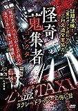 怪奇蒐集者 39 心霊TAXI(タクシードライバーの怖い話)[DVD]