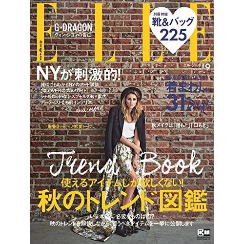 ELLE JAPON (エル・ジャポン) 2017年 09月号