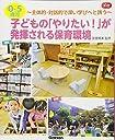 0-5歳児 子どもの「やりたい 」が発揮される保育環境 (Gakken保育Books)