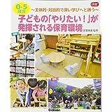 0-5歳児 子どもの「やりたい! 」が発揮される保育環境 (Gakken保育Books)