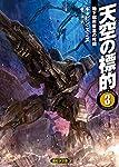 天空の標的3 (地下都市要塞の死闘) (創元SF文庫)