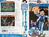 藤子不二雄のSukoshi Fushigi短編シアター2 ポストの中の明日 [VHS]