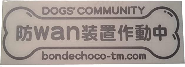 BonDeChoco(ボンデチョコ) ステッカー防wan装置作動中