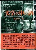 文学の中の酒 (1977年)