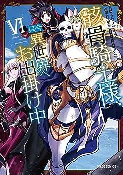 [サワノアキラ, 秤猿鬼, KeG]の骸骨騎士様、只今異世界へお出掛け中VI (ガルドコミックス)