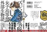私立ブルジョワ学院女子高等部外部生物語 (少年チャンピオン・コミックスエクストラもっと!) 画像