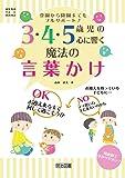 登園から降園までをフルサポート! 3・4・5歳児の心に響く魔法の言葉かけ (幼児教育サポートBOOKS)