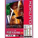 コクヨ インクジェット 両面写真用紙 光沢紙 B5 10枚 KJ-G23B5-10