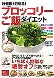 田島眞 '超健康! 若返る! ブロッコリーご飯ダイエット'