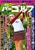 週刊パーゴルフ 2017年 03/07号 [雑誌]