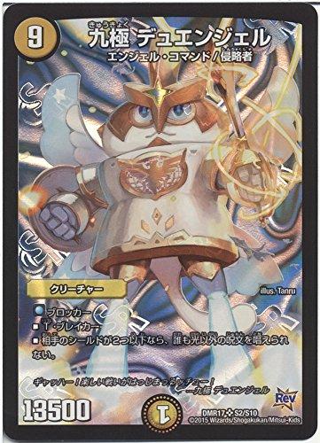 デュエルマスターズ 九極 デュエンジェル スーパーレア / 燃えろドギラゴン!! DMR17 / 革命編 第1章 / シングルカード