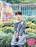 女子カメラ 2012年 12月号 [雑誌] 画像