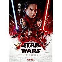 スター・ウォーズ/最後のジェダイ【DVD化お知らせメール】 [Blu-ray]