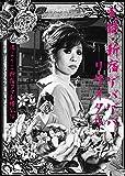 実録・新宿ゲバゲバリサイタル~渚ようこ 新宿コマ劇場公演~(生産限定盤) [DVD]