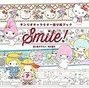 サンリオキャラクター塗り絵ブック Smile