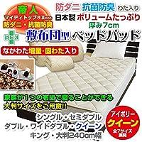 ベッドパッド 帝人 防ダニ抗菌防臭わた入り 敷布団型 ベッドパッド メーカー直販 ボリュームたっぷりベッドパッド クイーン 160×200cm アイボリー