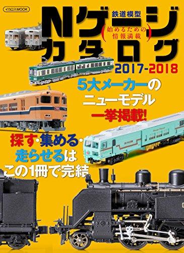 Nゲージカタログ2017-2018 (イカロス・ムック)
