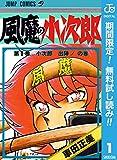 風魔の小次郎【期間限定無料】 1 (ジャンプコミックスDIGITAL)