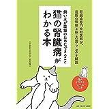猫の腎臓病がわかる本