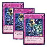 【 3枚セット 】遊戯王 日本語版 SECE-JP074 霊獣の騎襲 (レア)