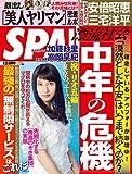 週刊SPA!(スパ)  2016年 8/30 号 [雑誌] 週刊SPA! (デジタル雑誌)
