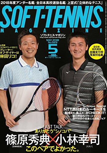 ソフトテニスマガジン 2018年 05 月号 [雑誌] -
