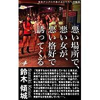 悪い場所で、悪い女が、悪い格好で誘ってくる: 東南アジアの売春する女たちへの憧憬