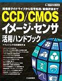 CCD/CMOSイメージ・センサ活用ハンドブック―撮像素子のドライブから信号処理/画像評価まで (ハードウェア・セレクション)
