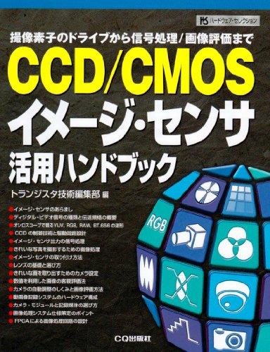 CCD/CMOSイメージ・センサ活用ハンドブック―撮像素子のドライブから信号...