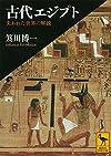 古代エジプト 失われた世界の解読 (講談社学術文庫)