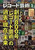 レコード芸術 2017年 05 月号 [雑誌]