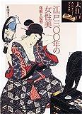 江戸300年の女性美 化粧と髪型 (大江戸カルチャーブックス)