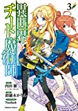 異世界チート魔術師(3) (角川コミックス・エース)