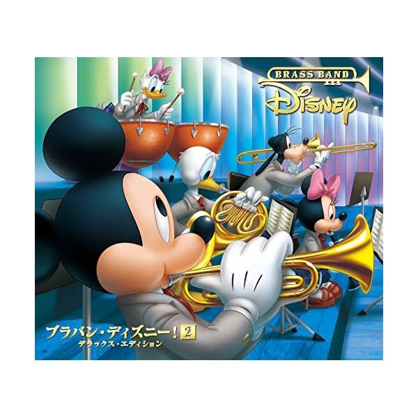 ブラバン・ディズニー! 2(DVD付)の商品画像
