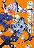 役職ディストピアリ 5巻 (デジタル版ヤングガンガンコミックス)