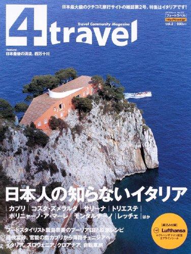 カドカワムック Travel Community Magazine 4travel vol.2 (カドカワムック 310)の詳細を見る